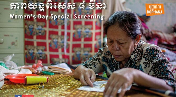 Centre Bophana : Projection spéciale du 8 mars 2021 – En ligne